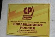 22 июня 2014 года в г. Судогде состоялось торжественное открытие общественной приемной Партии СПРАВЕДЛИВАЯ РОССИЯ.