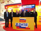III съезд партии