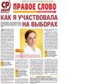 Cпецвыпуск газеты «Правое слово», в котором опубликовано обращение Айши Уруджевой к жителям г. Петушки