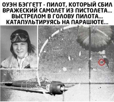 Самолет Оуэн Джон Баггета сбили 31 Марта 1944 года, в ходе вылета на бомбардировку моста между Рангуном и Мандалаем