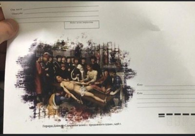 Отличная идея- конверты с картиной «Сдирание кожи с продажного судьи»