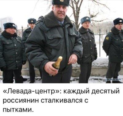 «Левада-центр»: каждый десятый россиянин сталкивался с пытками