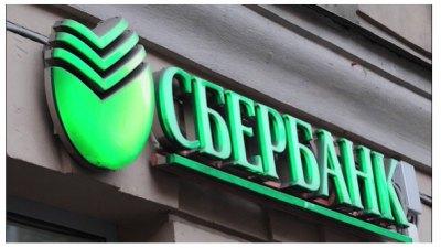 Сбербанк вводит комиссию за все переводы свыше 50 тыс. в месяц
