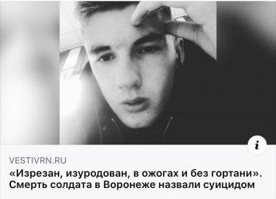 Тело 19-летнего призывника Дмитрия Вебера доставили на родину в посёлок Новобирюсинский Иркутской области из Воронежа как «груз 200»